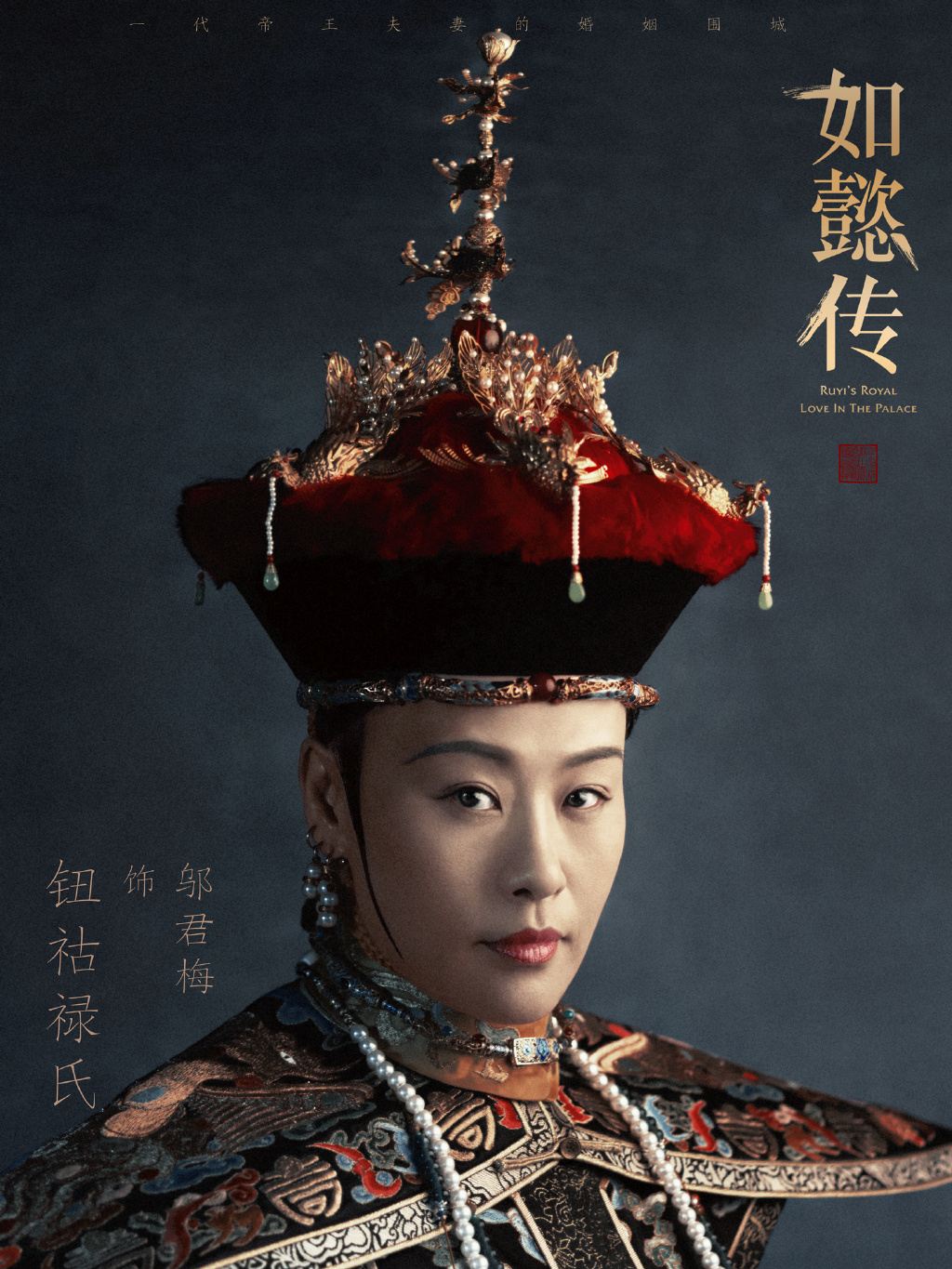 empresses in the palace episode guide